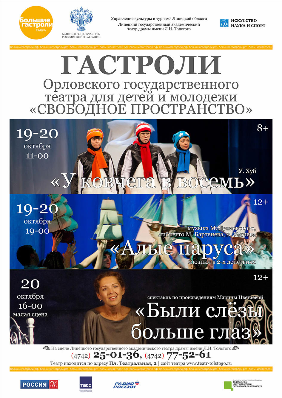 Афиша в липецке театры афиша театров с петербург